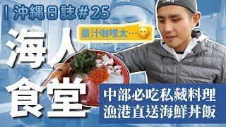 [ 沖繩日誌 #25 ] 海港直送海鮮丼飯!海人食堂|讀谷村X生魚片X墨汁咖哩