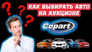 Как самому подобрать авто на Аукционе США Copart. Какие авто нельзя покупать?