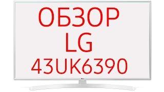 Обзор телевизора LG 43UK6390 (43UK6390PLG, 43UK6390PLG R) ULTRA HD 4K LED, SmartTV WebOS, белый