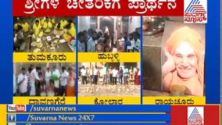 Devotees Offers Prayers For Recovering Of Siddaganga Seer's Health