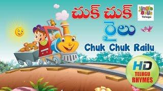 Famous Telugu Rhymes for Kids HD - Chuku Chuku Railu Vastundi - చుకు  చుకు రైలు వస్తుంది