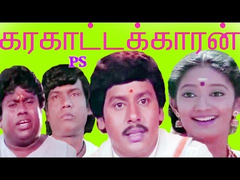 Karakattakaran- Ramarajan, Kanaka, Goundamani, Senthil ,Tamil Super Hit Full Movie