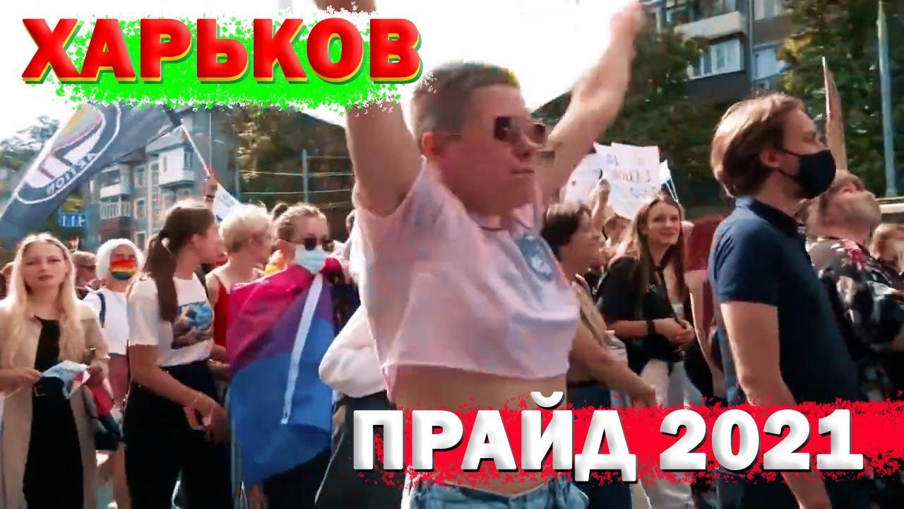 В Харькове прошёл гей-парад
