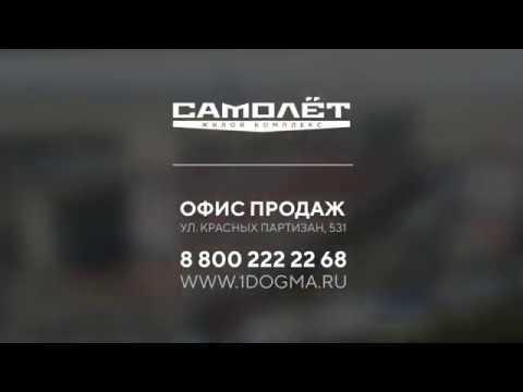 """Март 2020. Ход строительства ЖК """"Самолет"""". Строительная компания DOGMA. Краснодар"""