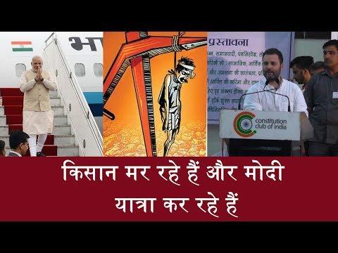किसान मर रहे है और मोदी यात्रा कर रहे है|The farmer is dying and Modi is traveling