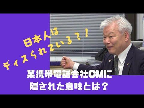 日本人はディスられている!?某携帯電話会社CMに隠された意味とは?