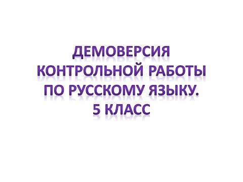 Контрольная работа по русскому языку. 5 класс.