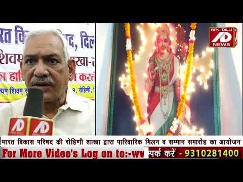 भा. वि. प. की सत्यम शिवम् सुंदरम शाखा द्वारा सम्मान समारोह आयोजित #hindi #breaking #news #apnidilli
