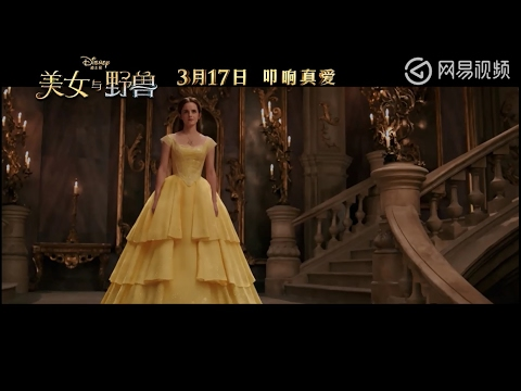 Chinese trailer Beauty and the Beast (2017)