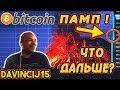 """Davincij15 - """"БИТКОИН ПАМП ! ЧТО ДАЛЬШЕ ?"""""""