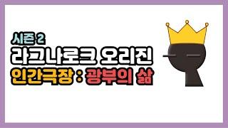 라그나로크 오리진 15강 기사 인간극장 : 광부의 삶 시즌2 다시 시작된 워커 또 주겠지 18일차