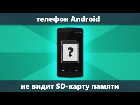 Телефон Android не видит карту памяти Micro SD — что делать и как исправить