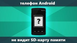 Телефон Android не бачить карту пам'яті Micro SD — що робити і як виправити