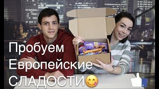 Пробуем Европейские Сладости//Try European Sweets