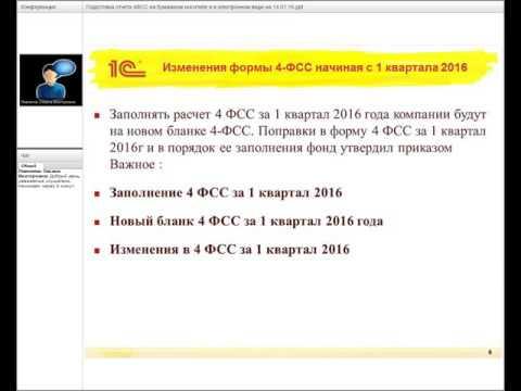 Подготовка отчета 4-ФСС на бумажном носителе и в электронном виде