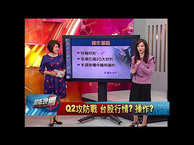 【股市現場-非凡商業台鄭明娟主持】20180416part.2(阮蕙慈)