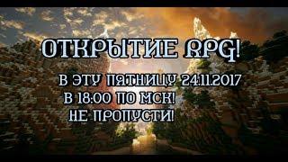 BlackDragon RPG - Открытие нового RPG сервера