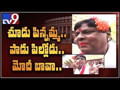 TDP MP Sivaprasad protests in transgender avatar at Parliament - TV9