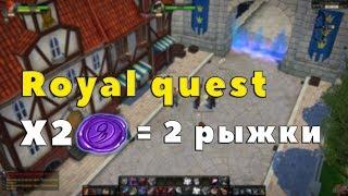 Royal Quest - Рыжки за 2 сургуча!!