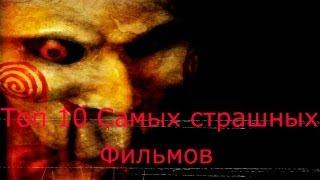 Топ 10 самых страшных фильмов ужасов