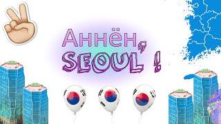 Hi, SEOUL ! / ПЕРВАЯ НОЧЬ И КАК ПАХНЕТ СЕУЛ? FIRST NIGHT IN SEOUL [ENG/SERB SUB]