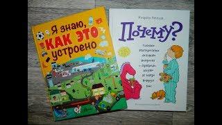 Я знаю, как это устроено / Почему?  / Видео- обзор сравнение двух детских книг.