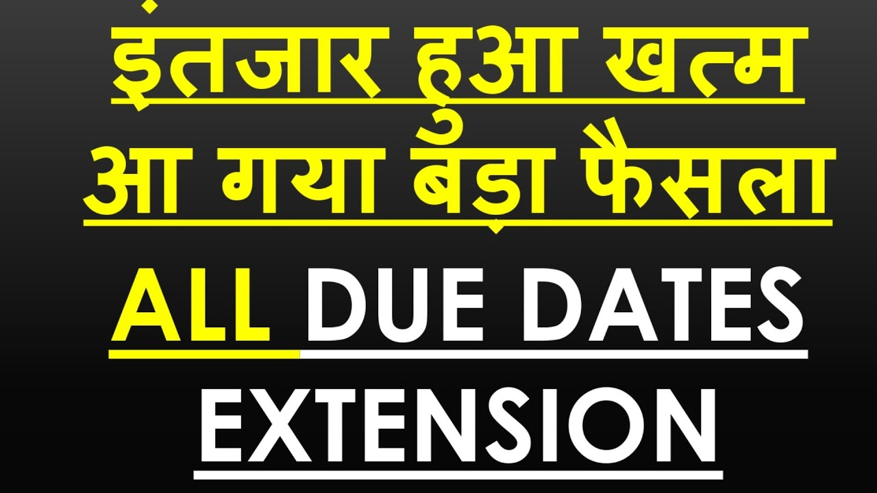आ गया बड़ा फैसला,ALL DUE DATES EXTENSION