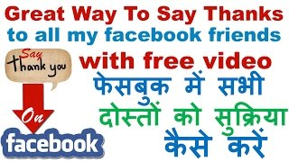 Great Way To Say Thanks to all My Facebook Friends with FREE Video (Happy New Year)