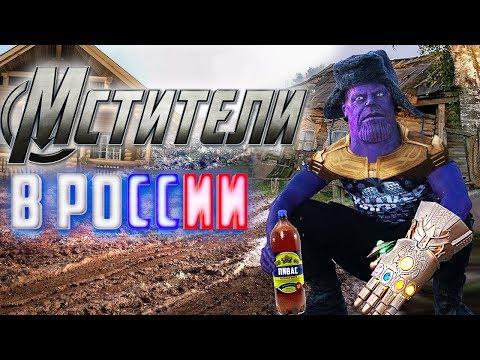 Что если Мстители: Финал снимали в России