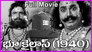 Bhookailas 1940 Telugu Full Length Movie - Mahashivaratri Special Movie - M. V. Subbiah Naidu