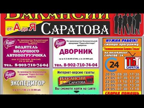 №10(43) от 20.05.2019г. интернет-газета «Вакансии Саратова от А до Я»