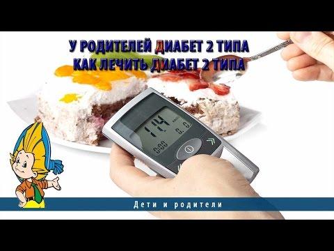 Диета при сахарном диабете 2 типа: продукты, примерное