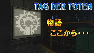 【BO4 ゾンビ】そして物語は始まる。 音声ログ TAG DER TOTEN