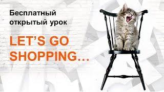 """Бесплатный открытый урок на тему """"Let's go shopping"""""""