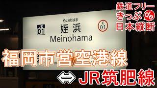 【18きっぷ日本縦断】地下鉄に直通運転! 筑肥線の進化区間