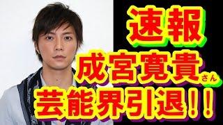 成宮寛貴芸能界引退へ 雑誌FRIDAYで違法薬物使用疑惑報道により決断 俳...