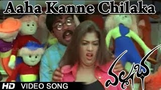 Vallabha Movie | Aaha Kanne Chilaka Video Songs | Simbu, Nayantara, Reema Sen