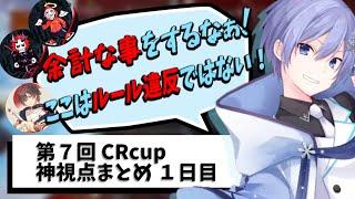 【まとめ動画】第7回 CRカップ 神視点 1日目 ダイジェスト【APEX】