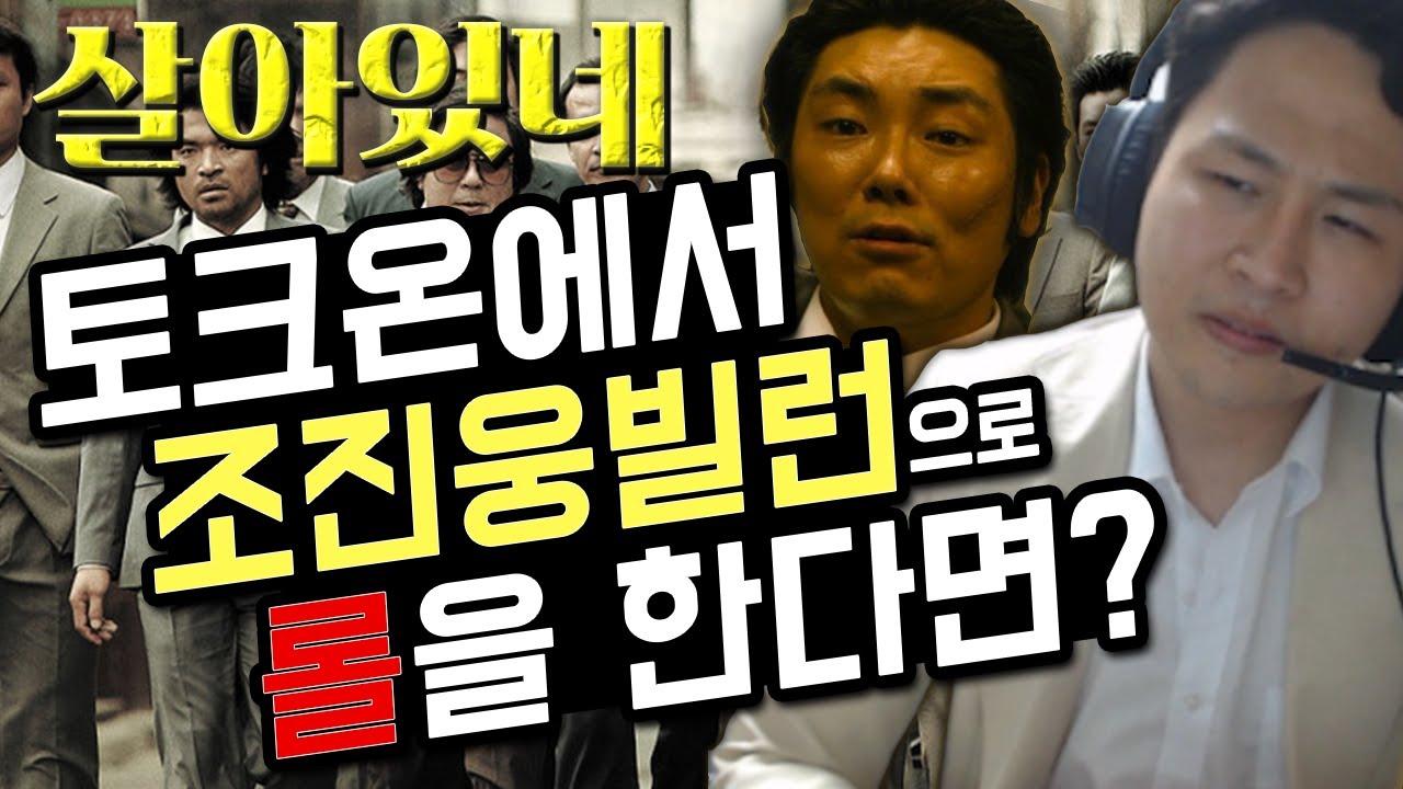 (토크온)에서 배우 조진웅으로 롤 하깈ㅋㅋㅋFeat.범죄와의전쟁