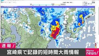 宮崎・延岡市付近に記録的短時間大雨情報(20/01/27)