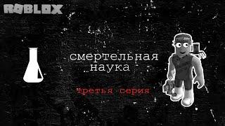 НЕ ПРОПУСТИ! Фильм СМЕРТЕЛЬНАЯ НАУКА 3 серия РОБЛОКС АДОПТ МИ