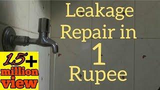 नल से पानी टपकना बंद करे | Leakage Repair in 1 rupee || self repair