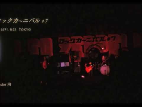 Led Zeppelin - Live in Tokyo (September 23rd, 1971) - 8mm film (Source 2+3 mix)