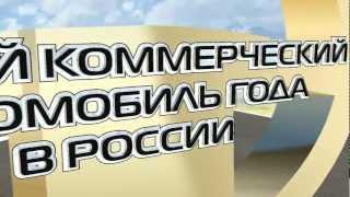 ЕЖЕГОДНЫЙ КОНКУРС COMTRANS' 11
