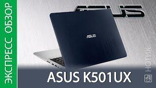 видео Купить Ноутбук Asus K501UX-DM036T 15.6