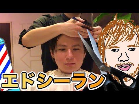 美容室でエドシーランにして下さい注文した!!Ed Sheeran Hair cut PDS
