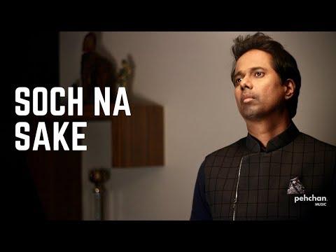 Soch Na Sake - Unplugged Cover | Shriram Iyer | Airlift | Arijit Singh | Tulsi Kumar | Amaal Malik