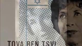 Tova Ben Tzvi טובה בן צבי - live in France, 1960 (part 1)