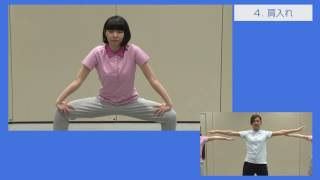 「アクティブ体操®」partⅡ 松尾依里佳 検索動画 11