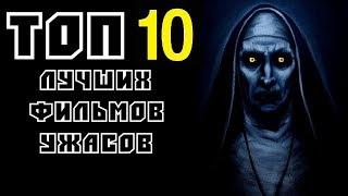 ТОП 10 ЛУЧШИХ ФИЛЬМОВ УЖАСОВ. (HD 1080p)